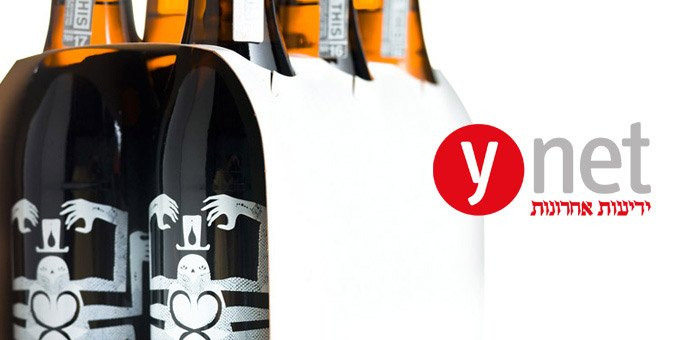 בירה מודרנית - תהליך עיצוב חדשני למותגי הבירה השונים