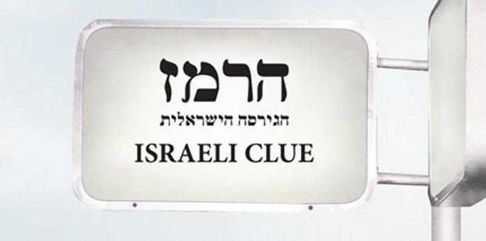 סטריאוטיפים בחברה הישראלית